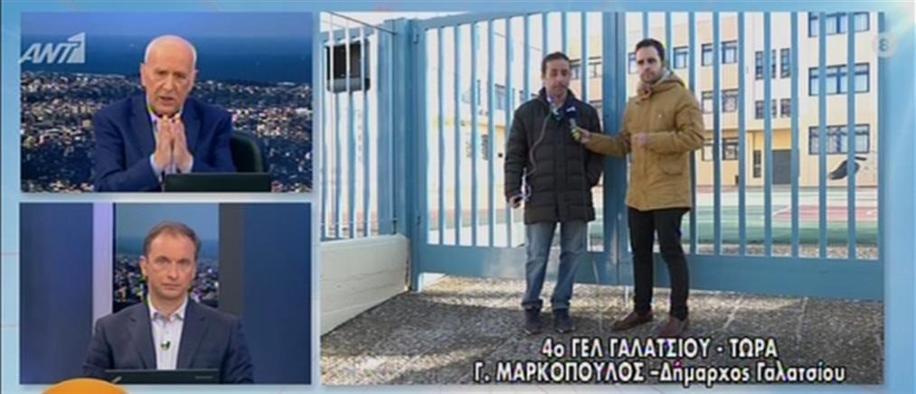 Δήμαρχος Γαλατσίου στον ΑΝΤ1 για κορονοϊό: να κλείσουν όλα τα σχολεία του Δήμου (βίντεο)