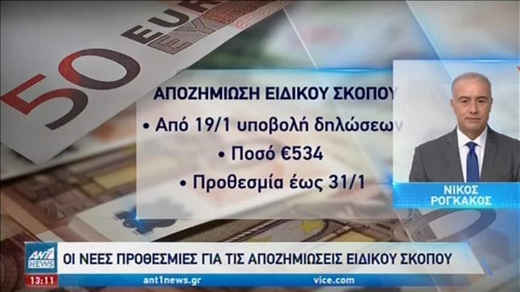 534 ευρώ: Η προθεσμία για τις αναστολές συμβάσεων του Ιανουαρίου