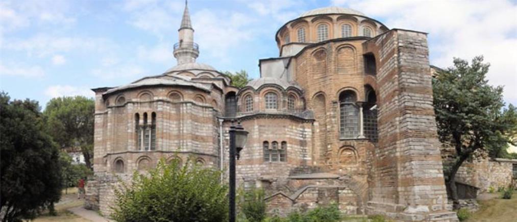 Τζαμί έγινε η Μονή της Χώρας στην Κωνσταντινούπολη (εικόνες)
