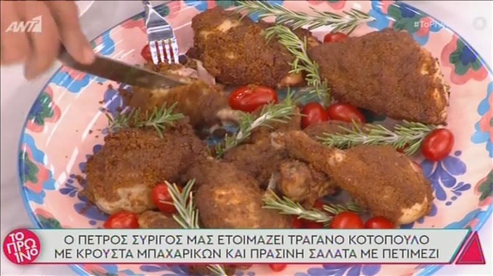 Τραγανό κοτόπουλο με κρούστα μπαχαρικών και πράσινη σαλάτα με πετιμέζι από τον  Πέτρο Συρίγο