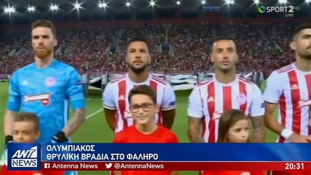 """Champions League: """"έκλεισε θέση"""" για τους ομίλους ο Ολυμπιακός"""