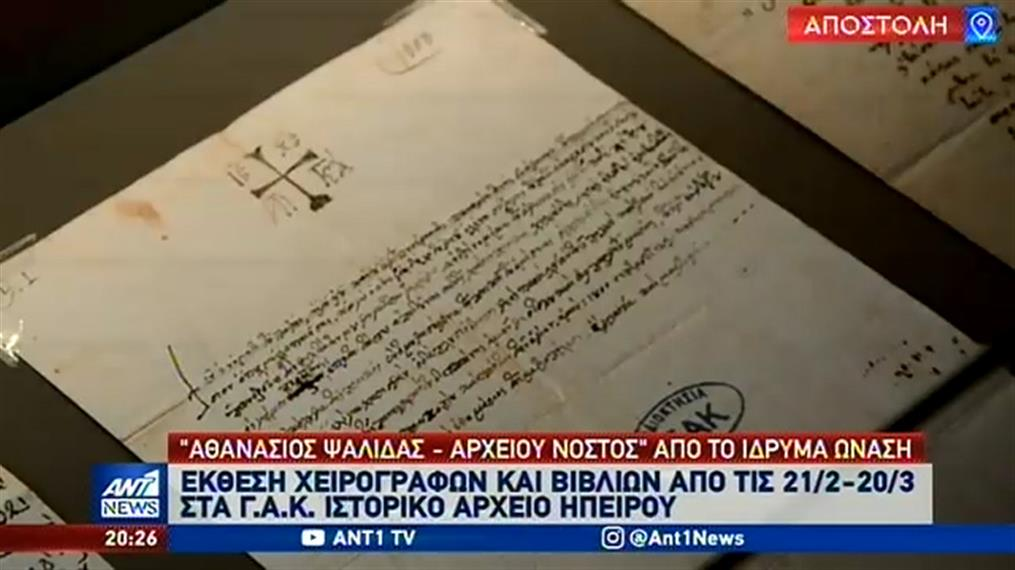 Ξεχωριστή συνεργασία του Ιδρύματος Ωνάση με το Δήμο Ιωαννιτών