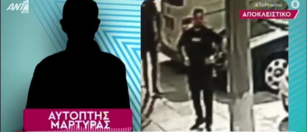 Επίθεση με βιτριόλι: Αυτόπτης μάρτυρας περιγράφει στον ΑΝΤ1 τις πρώτες σοκαριστικές στιγμές