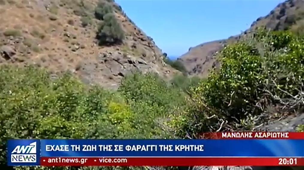 Τραγωδία με νεκρή τουρίστρια σε φαράγγι της Κρήτης