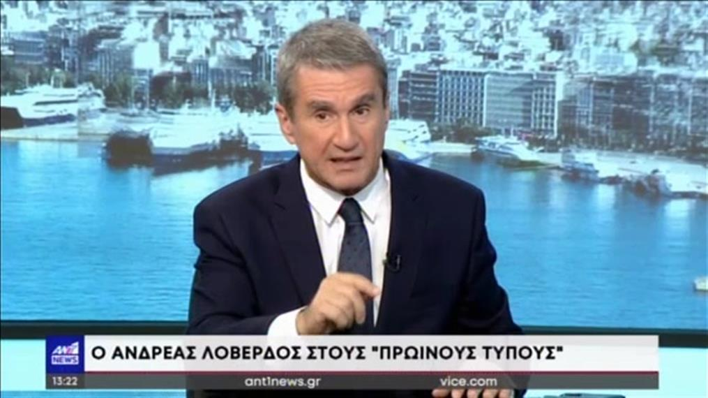 Ο Ανδρέας Λοβέρδος στον ΑΝΤ1 για τις εκλογές στο ΚΙΝΑΛ