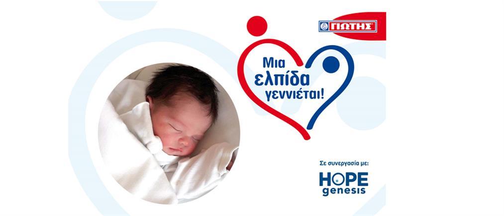"""ΓΙΩΤΗΣ: γεννήθηκαν τα πρώτα 20 μωράκια του Προγράμματος """"Μια Ελπίδα γεννιέται!"""""""