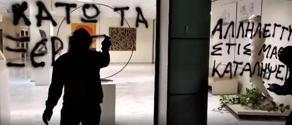 Ρουβίκωνας: παρέμβαση με συνθήματα στο υπουργείο Παιδείας
