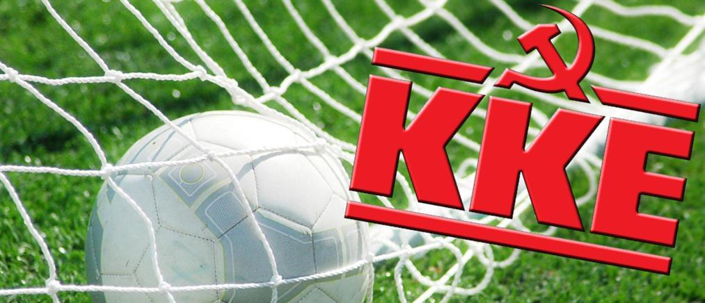 ΚΚΕ: Κατάργηση των ΠΑΕ και κάθε επιχειρηματικής δράσης στο ποδόσφαιρο