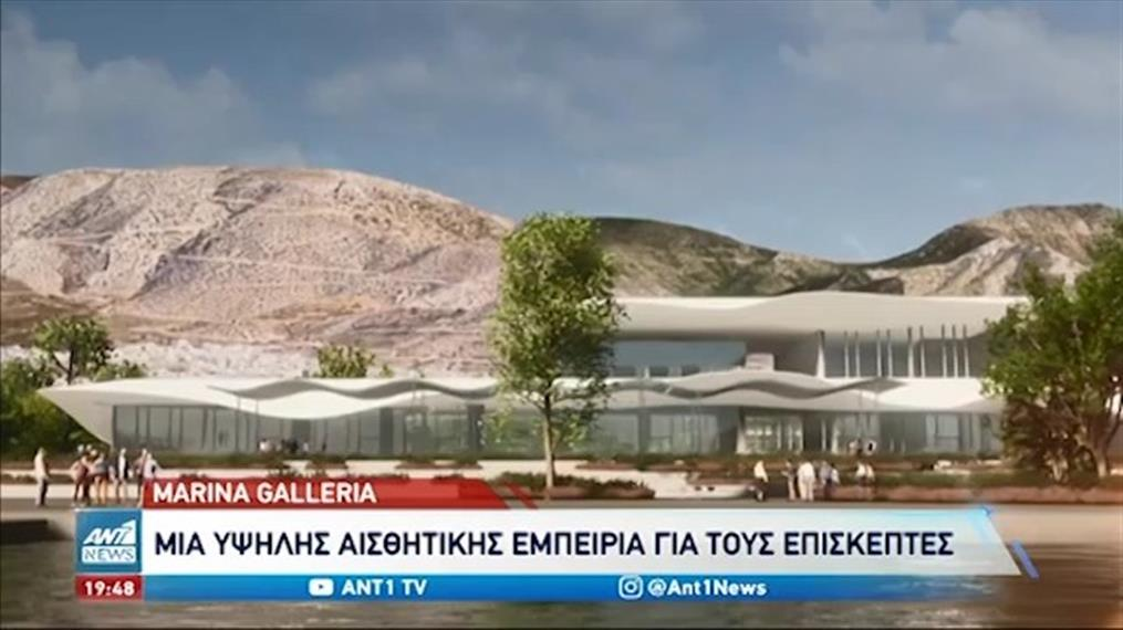 Ελληνικό: Η Marina Galleria και τα σχέδια αναμόρφωσης της παραλιακής ζώνης