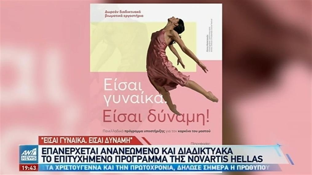 Καρκίνος μαστού: η Novartis δίπλα σε γυναίκες που νόσησαν