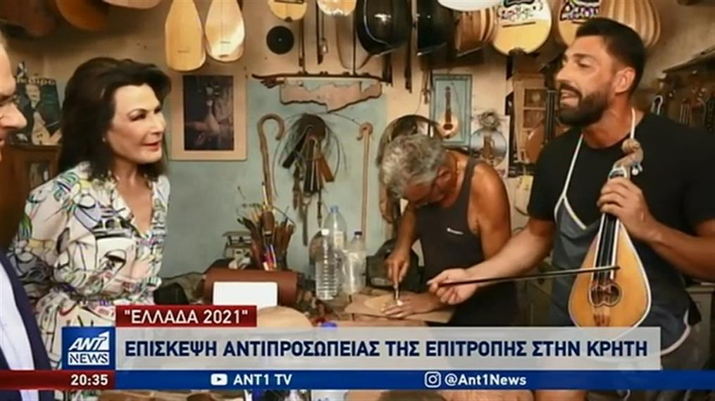 """""""Ελλάδα 2021"""": Περιοδεία αντιπροσωπείας της Επιτροπής στην Κρήτη"""