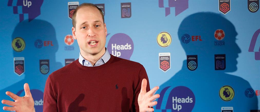 """Πρίγκιπας Γουίλιαμ: το ποδόσφαιρο πρέπει """"να σπάσει"""" την σιωπή για την ψυχική υγεία"""