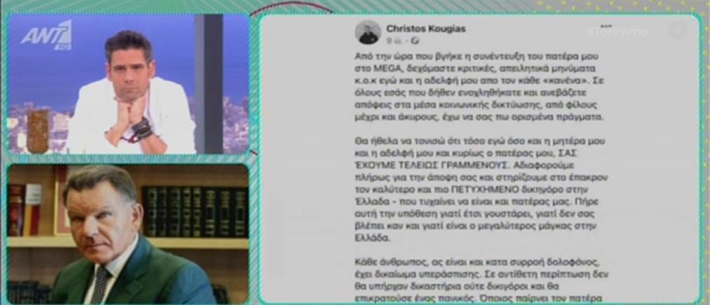 Υπόθεση Λιγνάδη: Δεχόμαστε απειλές καταγγέλει ο γιος του Κούγια (βίντεο)