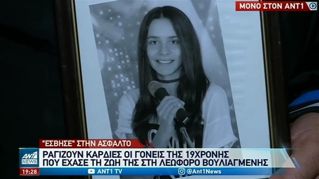 Τροχαίο με θύμα 19χρονη: έκκληση για πληροφορίες κάνουν μέσω ΑΝΤ1 οι γονείς