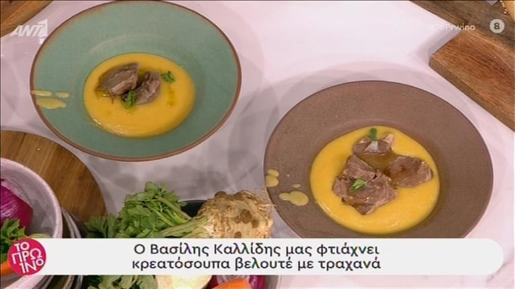 Κρεατόσουπα βελουτέ με τραχανά από τον Βασ. Καλλίδη