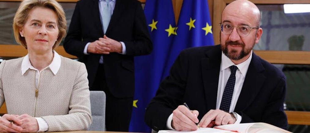 Υπεγράφη από Κομισιόν και Ευρωπαϊκό Συμβούλιο η συμφωνία για το Brexit