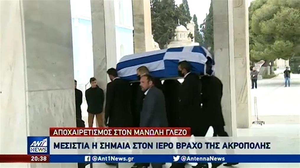 Η Ελλάδα αποχαιρέτισε τον Μανώλη Γλέζο
