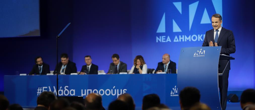 Συνέδριο της ΝΔ: εξαγγελίες Μητσοτάκη και σιγουριά για νίκη στις εκλογές (βίντεο)