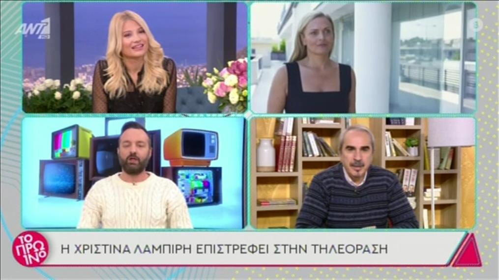 Επιστρέφει η Χριστίνα Λαμπίρη με εκπομπή στο ΜΑΚΕΔΟΝΙΑ TV