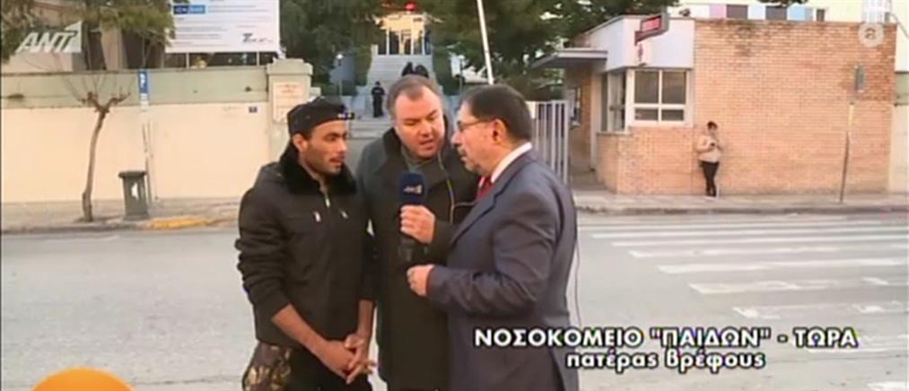 """Ο πατέρας του βρέφους από τη Συρία στον ΑΝΤ1: Δόξα τω Θεώ, """"έλαμψε"""" η αλήθεια (βίντεο)"""