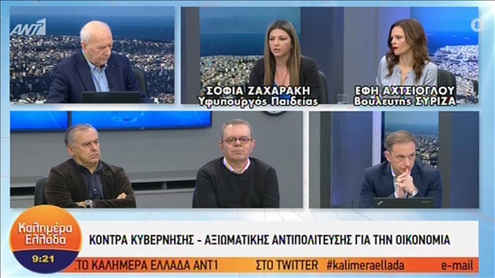 """Σοφία Ζαχαράκη και Έφη Αχτσιόγλου στην εκπομπή """"Καλημέρα Ελλάδα"""""""