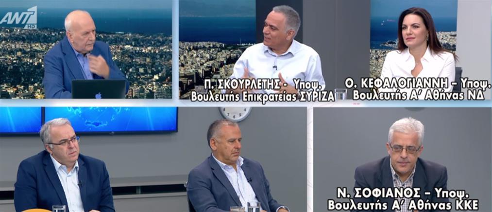Σκουρλέτης, Κεφαλογιάννη, Σοφιανός στον ΑΝΤ1 για τις εκλογές (βίντεο)