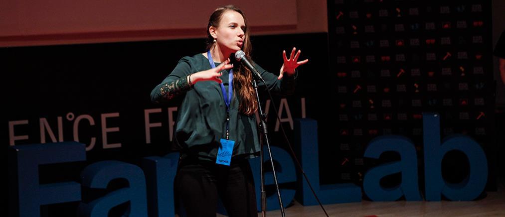 FameLab 2017: Πρόσκληση συμμετοχής στο Διεθνή Διαγωνισμό για την επικοινωνία της επιστήμης