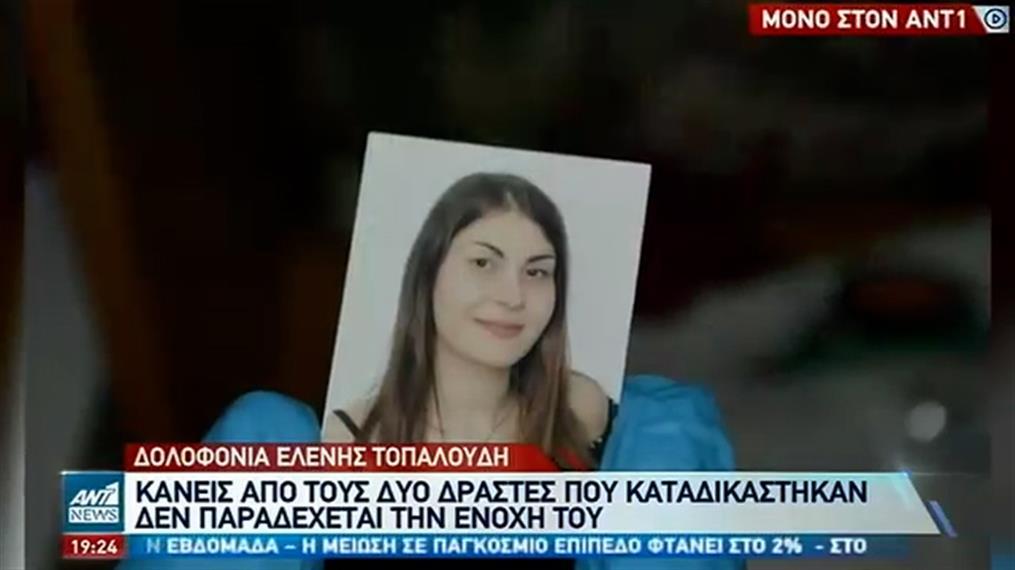 Δολοφονία Τοπαλούδη: δικαιωμένοι αλλά ψυχικά νεκροί δηλώνουν οι γονείς της