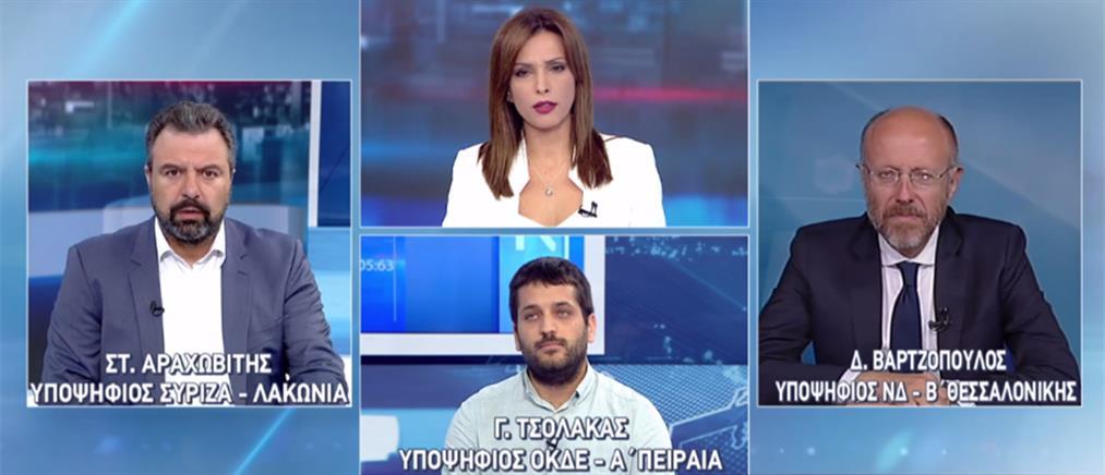 Αραχωβίτης – Βαρτζόπουλος – Τσόλακας στον ΑΝΤ1 για τις εκλογές (βίντεο)