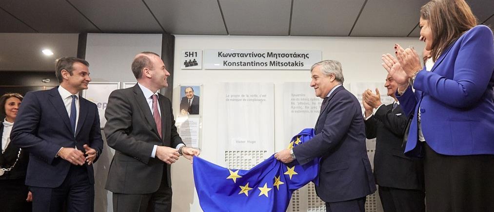Το Ευρωπαϊκό Κοινοβούλιο τίμησε τον Κωνσταντίνο Μητσοτάκη