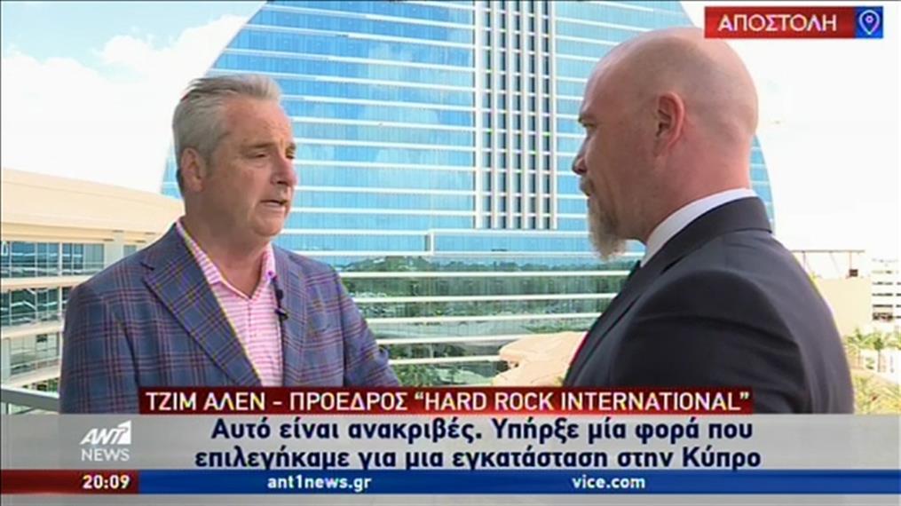 Ο Πρόεδρος της Hard Rock μιλά στον ΑΝΤ1 για την επένδυση στο Ελληνικό