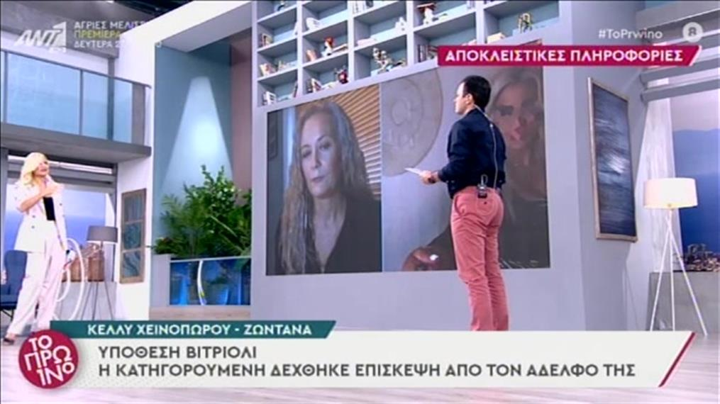 Το Πρωινό: Οι πρώτες δηλώσεις της κατηγορούμενης μετά την συνέντευξη της Ιωάννας