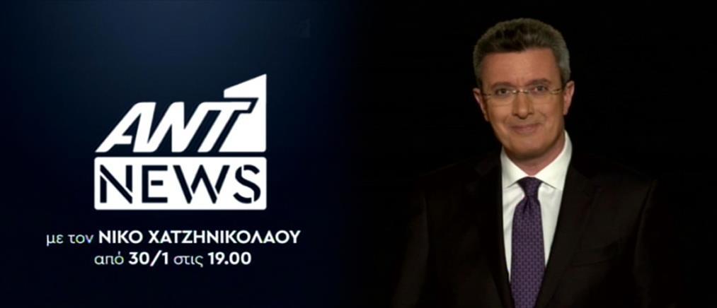 Πρεμιέρα για το Νίκο Χατζηνικολάου στο κεντρικό δελτίο ειδήσεων του ΑΝΤ1
