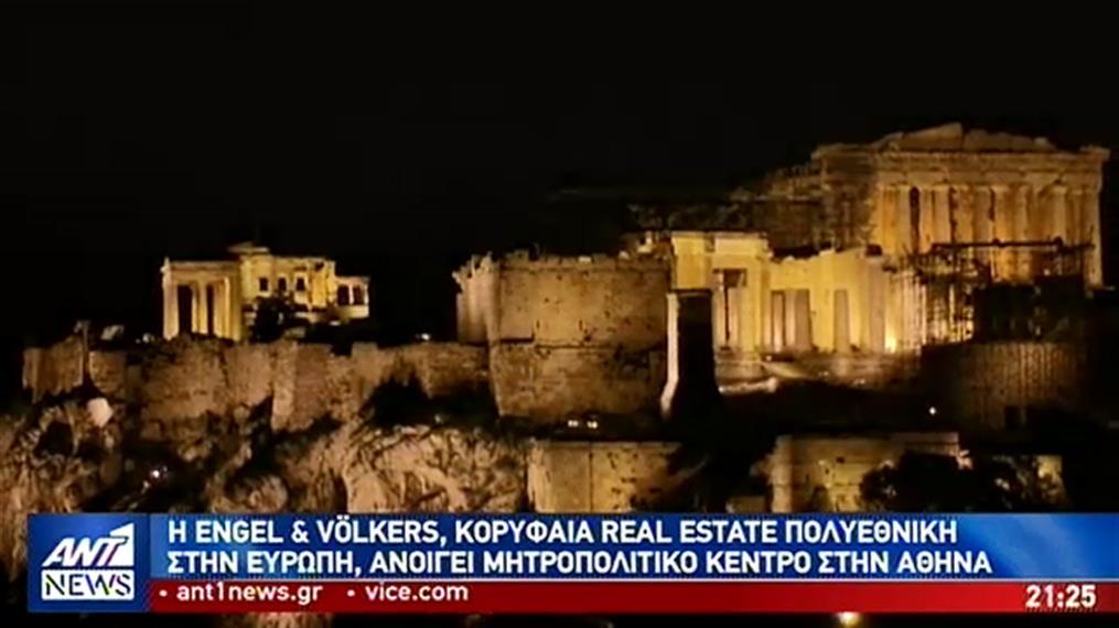 Διεθνούς φήμης εταιρεία διαθέτει 150 ακίνητα-φιλέτα ανά την Ελλάδα