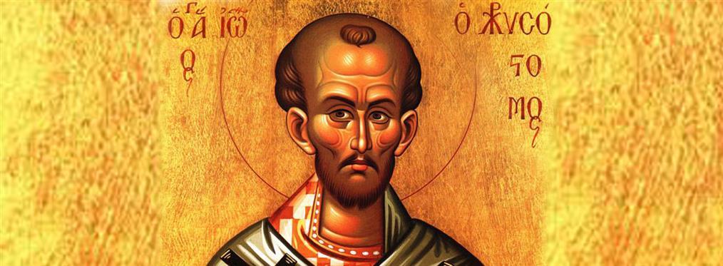 Άγιος Ιωάννης Χρυσόστομος: Ένας μεγάλος Πατέρας και Διδάσκαλος της Εκκλησίας – Ο θαυμαστός βίος του