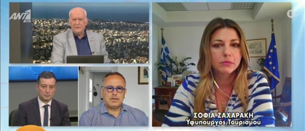 Τουρισμός – Ζαχαράκη στον ΑΝΤ1: χαμηλά ακόμη οι κρατήσεις, αλλά αισιόδοξα τα μηνύματα
