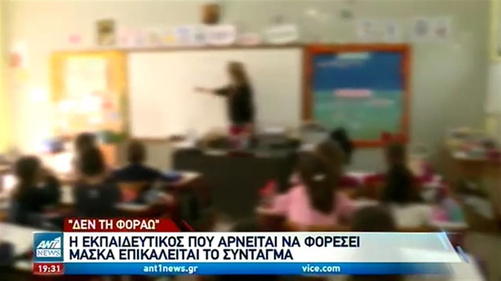 Κορονοϊός: Αναστάτωση έχει προκαλέσει εκπαιδευτικός που αρνείται να φορέσει μάσκα