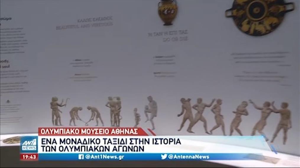 Ολυμπιακό Μουσείο Αθήνας: Ένα μοναδικό ταξίδι στην Ιστορία των Ολυμπιακών Αγώνων