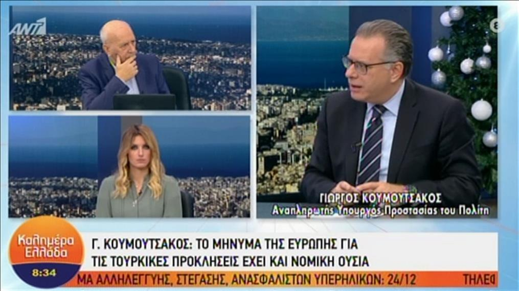 """Ο Γ. Κουμουτσάκος στην εκπομπή """"Καλημέρα Ελλάδα"""""""