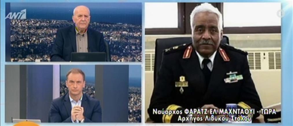 Λίβυος Ναύαρχος στον ΑΝΤ1: έχω διαταγή να βουλιάξω τα τουρκικά πλοία (βίντεο)