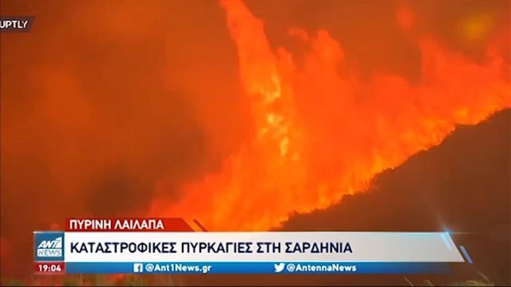 Πυρκαγιές σε ΗΠΑ, Ιταλία και Ισπανία