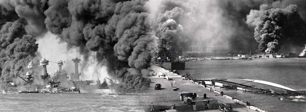 Επίθεση στο Περλ Χάρμπορ: 78 χρόνια από τον βομβαρδισμό της ναυτικής βάσης