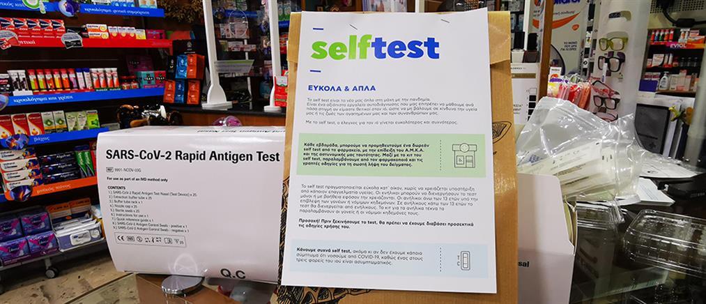 Self Test - Κοντοζαμάνης: Για ποιους εργαζόμενους του Δημοσίου είναι υποχρεωτικά