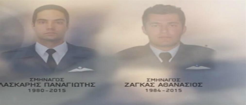 Συγκινητικό βίντεο στην μνήμη των πιλότων Παναγιώτη Λάσκαρη και Αθανασίου Ζάγκα