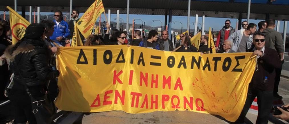 Συγκέντρωση διαμαρτυρίας για τις αυξήσεις στα διόδια Αφιδνών
