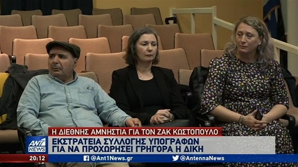Ζακ Κωστόπουλος: απογοητευμένοι οι συγγενείς για το κατηγορητήριο