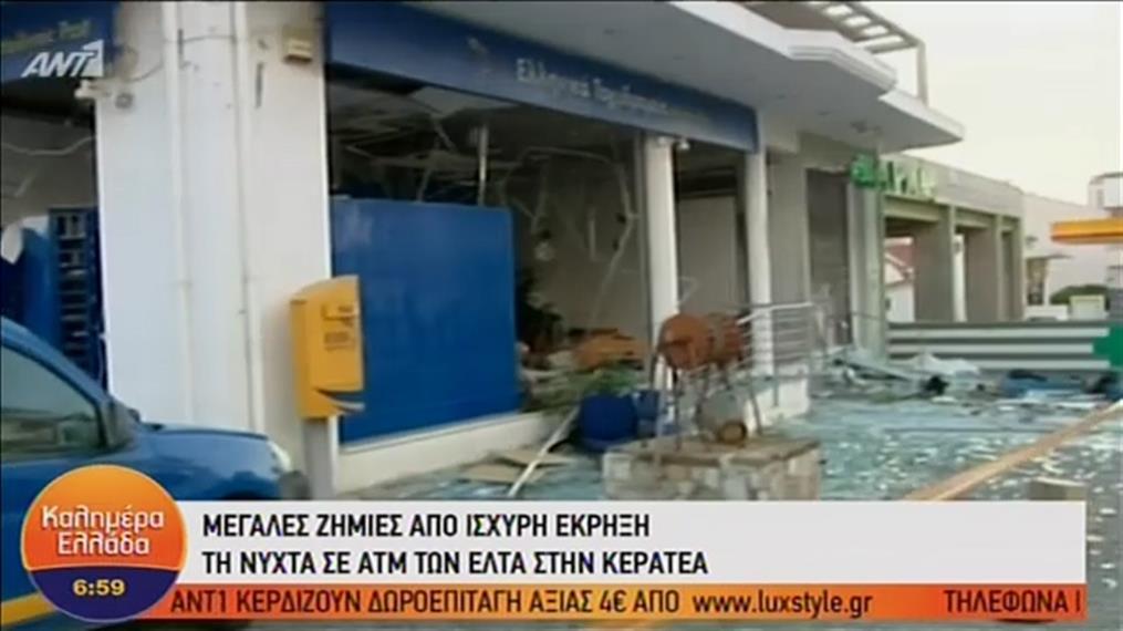 Ισχυρή έκρηξη στην Κερατέα σε ATM των ΕΛΤΑ