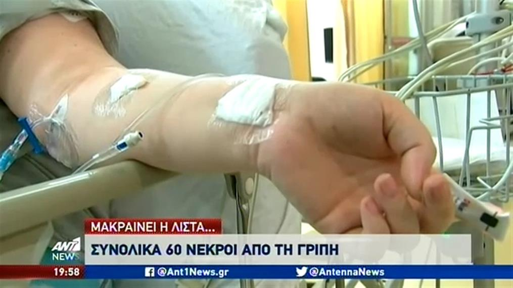 Γρίπη: 7 θάνατοι μέσα σε μια εβδομάδα