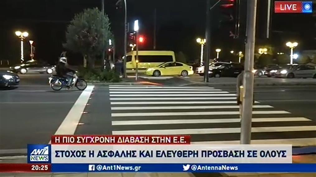 Στην Αθήνα η πιο σύγχρονη διάβαση πεζών σε όλη την Ευρώπη