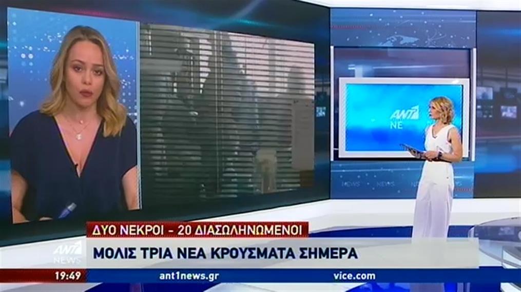 Κορονοϊός: Τρία νέα κρούσματα στην Ελλάδα